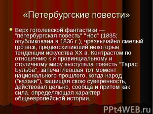 """Верх гоголевской фантастики — """"петербургская повесть"""" """"Нос"""""""