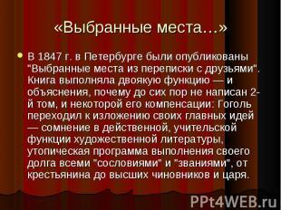 """В 1847 г. в Петербурге были опубликованы """"Выбранные места из переписки с др"""