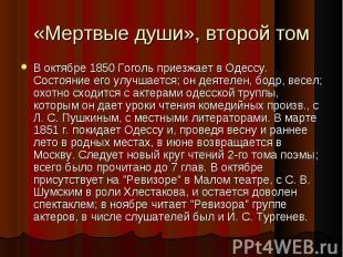 В октябре 1850 Гоголь приезжает в Одессу. Состояние его улучшается; он деятелен,