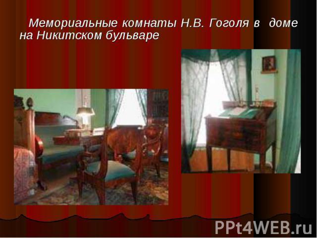 Мемориальные комнаты Н.В. Гоголя в доме на Никитском бульваре Мемориальные комнаты Н.В. Гоголя в доме на Никитском бульваре