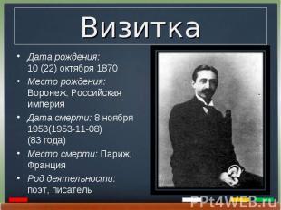 Дата рождения: 10(22)октября 1870 Дата рождения: 10(22)о