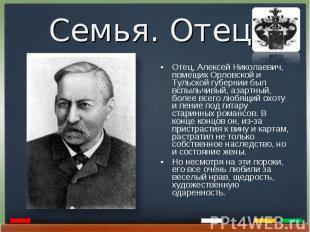 Отец, Алексей Николаевич, помещик Орловской и Тульской губернии был вспыльчивый,
