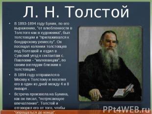 """В 1893-1894 году Бунин, по его выpажению, """"от влюбленности в Толстого как в"""