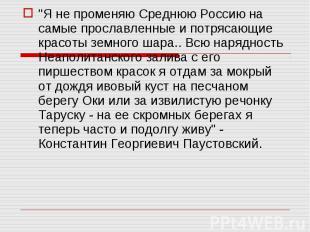 """""""Я не променяю Среднюю Россию на самые прославленные и потрясающие красоты"""