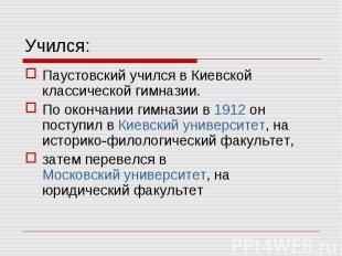 Паустовский учился в Киевской классической гимназии. Паустовский учился в Киевск