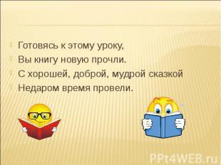 Готовясь к этому уроку, Готовясь к этому уроку, Вы книгу новую прочли. С хорошей