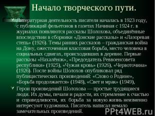 Литературная деятельность писателя началась в 1923 году, с публикаций фельетонов