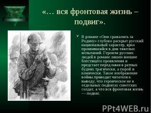 В романе «Они сражались за Родину» глубоко раскрыт русский национальный характер