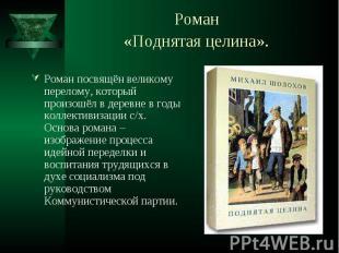 Роман посвящён великому перелому, который произошёл в деревне в годы коллективиз