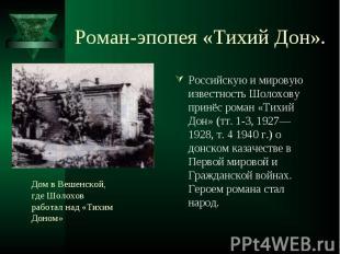 Российскую и мировую известность Шолохову принёс роман «Тихий Дон» (тт. 1-3, 192