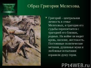 Григорий – центральная личность в семье Мелеховых, и трагедия его судьбы перепле