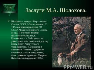 Шолохов - депутат Верховного Совета СССР 1-9-го созывов. С 1934 он член правлени