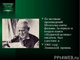 По мотивам произведений Шолохова сняты фильмы. За первую и вторую книги «Поднято