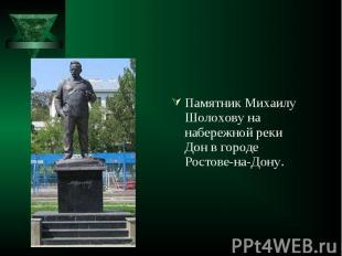 Памятник Михаилу Шолохову на набережной реки Дон в городе Ростове-на-Дону. Памят