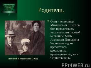Отец – Александр Михайлович Шолохов был приказчиком, управляющим паровой мельниц