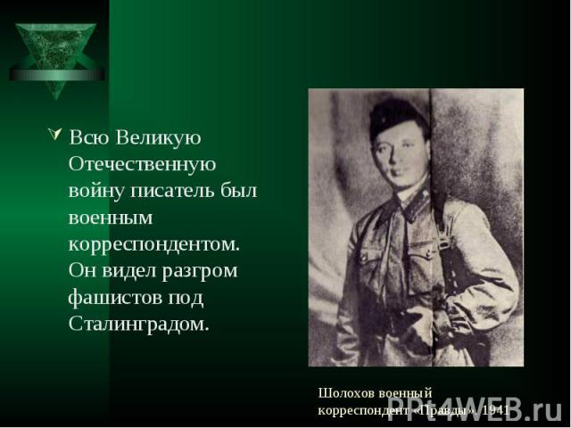Всю Великую Отечественную войну писатель был военным корреспондентом. Он видел разгром фашистов под Сталинградом. Всю Великую Отечественную войну писатель был военным корреспондентом. Он видел разгром фашистов под Сталинградом.