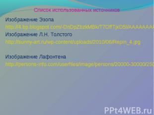 Изображение Эзопа Изображение Эзопа http://4.bp.blogspot.com/-DnDpZbzkMBk/T7OffT