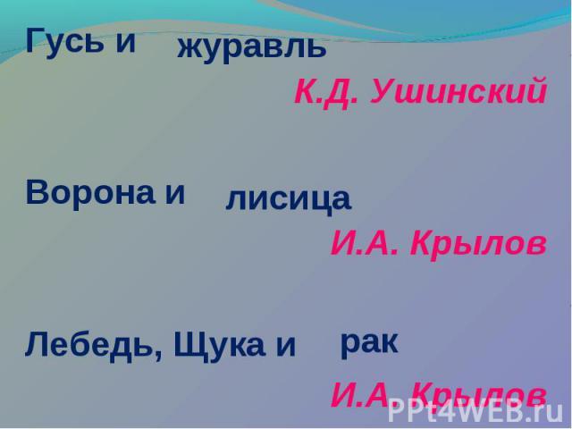 Гусь и Гусь и К.Д. Ушинский Ворона и И.А. Крылов Лебедь, Щука и И.А. Крылов