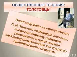 ОБЩЕСТВЕННЫЕ ТЕЧЕНИЯ: ТОЛСТОВЦЫ Проповедовали на основе учения Л. Н. Толстого «в