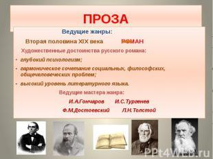 ПРОЗА Ведущие жанры: Вторая половина XIX века РОМАН Художественные достоинства р