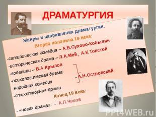 ДРАМАТУРГИЯ Жанры и направления драматургии. Вторая половина 19 века: -сатиричес