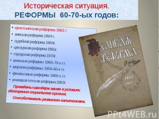 Историческая ситуация. РЕФОРМЫ 60-70-ых годов: крестьянская реформа 1861 г земск