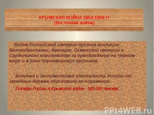 КРЫМСКАЯ ВОЙНА 1853-1856 гг (Восточная война) Война Российской империи против ко