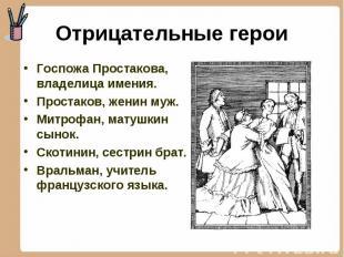 Госпожа Простакова, владелица имения. Госпожа Простакова, владелица имения. Прос