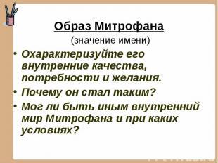 Образ Митрофана Образ Митрофана (значение имени) Охарактеризуйте его внутренние