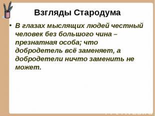 В глазах мыслящих людей честный человек без большого чина – презнатная особа; чт