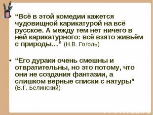 """""""Всё в этой комедии кажется чудовищной карикатурой на всё русское. А между тем н"""
