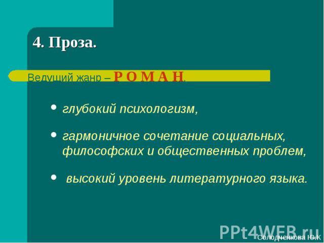 глубокий психологизм, глубокий психологизм, гармоничное сочетание социальных, философских и общественных проблем, высокий уровень литературного языка.