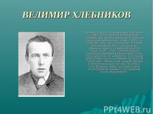 ВЕЛИМИР ХЛЕБНИКОВ Велимир (Виктор) Владимирович Хлебников (1885-1922) родился в