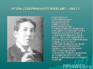 ИГОРЬ СЕВЕРЯНИН(ЛОТАРЕВ) 1887 – 1941 Г.Г. СЕВЕРЯНИНА СОПРОВОЖДАЛА СКАНДАЛЬНАЯ ИЗ