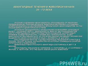 АВАНГАРДНЫЕ ТЕЧЕНИЯ В ЖИВОПИСИ НАЧАЛА 20 – ГО ВЕКА РУССКИЕ ХУДОЖНИКИ АВАНГАРДИСТ