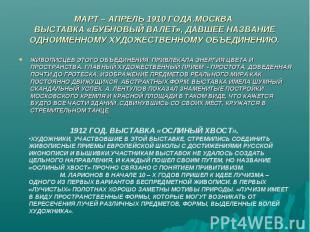 МАРТ – АПРЕЛЬ 1910 ГОДА.МОСКВА ВЫСТАВКА «БУБНОВЫЙ ВАЛЕТ», ДАВШЕЕ НАЗВАНИЕ ОДНОИМ