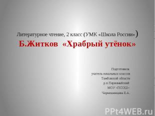 Литературное чтение, 2 класс (УМК «Школа России») Б.Житков «Храбрый утёнок» Подг