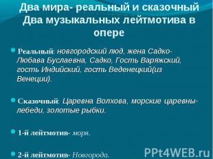 Реальный: новгородский люд, жена Садко- Любава Буслаевна, Садко, Гость Варяжский