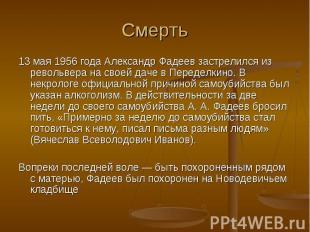 13 мая 1956 года Александр Фадеев застрелился из револьвера на своей даче в Пере