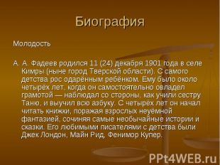 Молодость Молодость А. А. Фадеев родился 11 (24) декабря 1901 года в селе Кимры