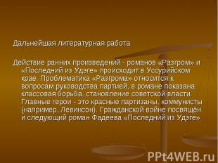 Дальнейшая литературная работа Дальнейшая литературная работа Действие ранних пр