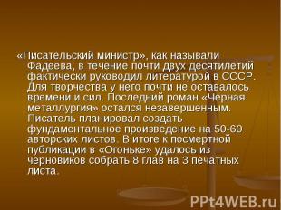 «Писательский министр», как называли Фадеева, в течение почти двух десятилетий ф