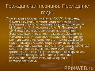 Стоя во главе Союза писателей СССР, Александр Фадеев проводил в жизнь решения па