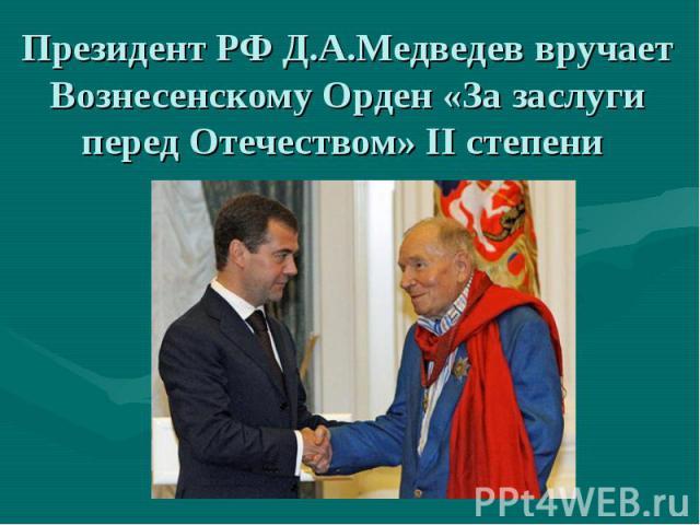 Президент РФ Д.А.Медведев вручает Вознесенскому Орден «За заслуги перед Отечеством»II степени