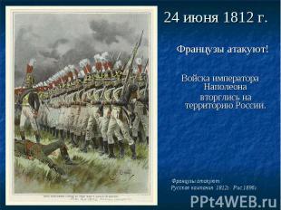 Французы атакуют! Войска императора Наполеона вторглись на территорию России. Фр