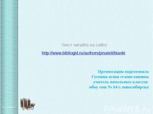 Презентацию подготовила Гугнина юлия станиславовна учитель начальных классов мбо