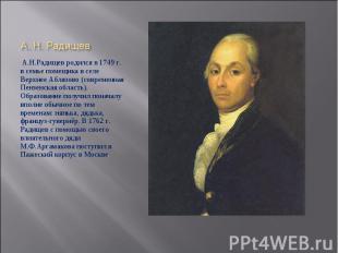 А.Н.Радищев родился в 1749 г. в семье помещика в селе Верхнее Аблязово (современ