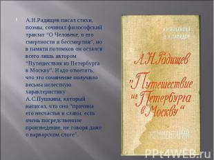"""А.Н.Радищев писал стихи, поэмы, сочинил философский трактат """"О Человеке, о его с"""