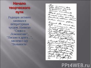 """Радищев активно занимался литературным трудом. Написал """"Слово о Ломоносове&"""