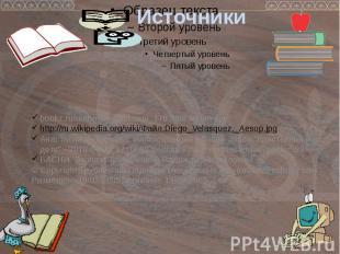 Источники bookz.ru/authors/ezop/basni_176.html копия ещё http://ru.wikipedia.org